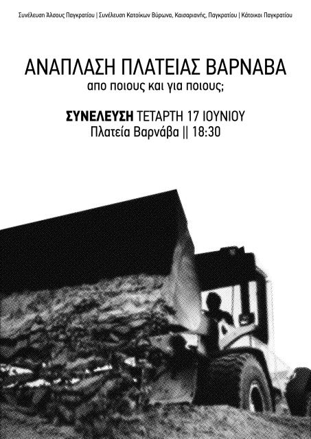 ΑφίσαΒαρνάβα17-6