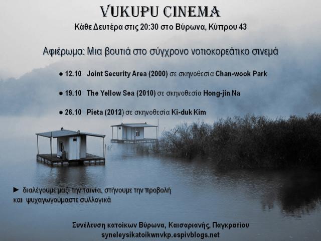 cinema Οκτωβρίου1