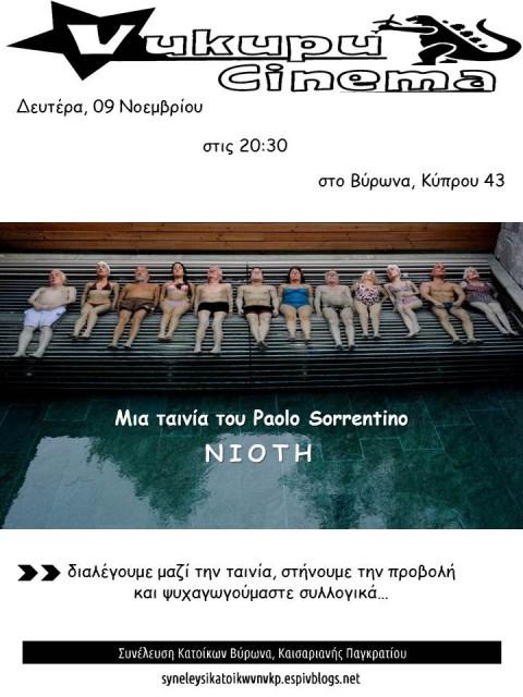 αφισα σινεμα 09.11