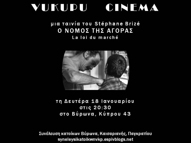 cinema 18.01.2016