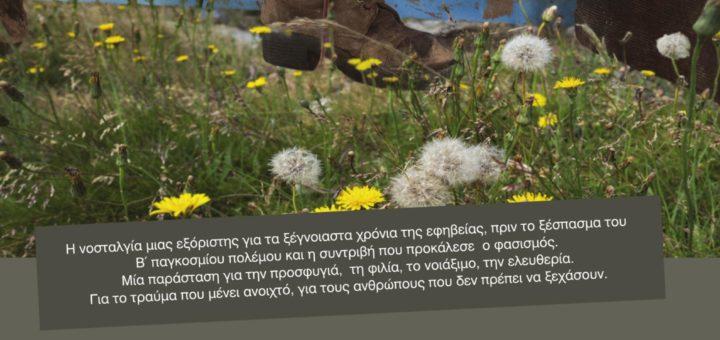 afisa-byronas-page-001