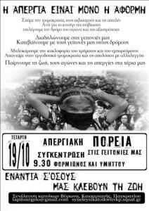 apergia1-2011
