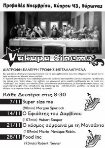 bkpcinema (1)