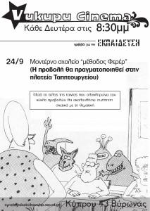 προβολες για την εκπαιδευση ( στο ταπητουργείο ) 2012