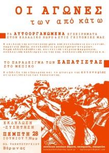 ZAPATISTAS1-2012